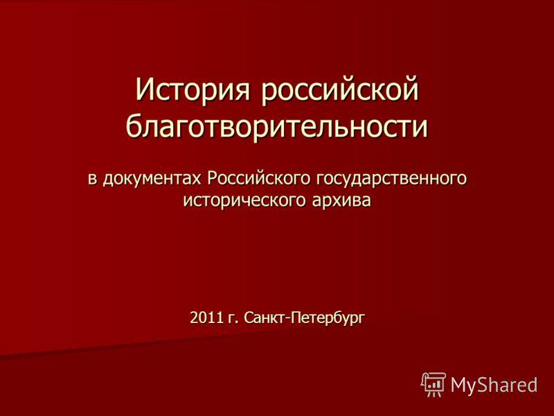 История российской благотворительности в документах Российского государственного исторического архива 2011 г. Санкт-Петербург