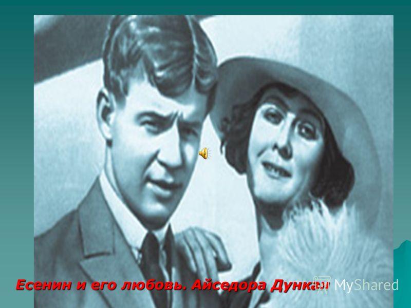Есенин и его любовь. Айседора Дункан