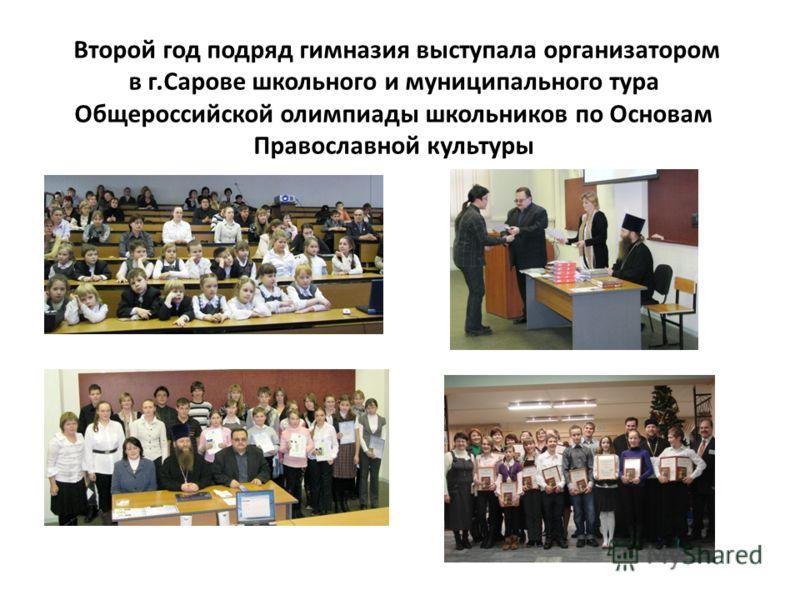 Второй год подряд гимназия выступала организатором в г.Сарове школьного и муниципального тура Общероссийской олимпиады школьников по Основам Православной культуры