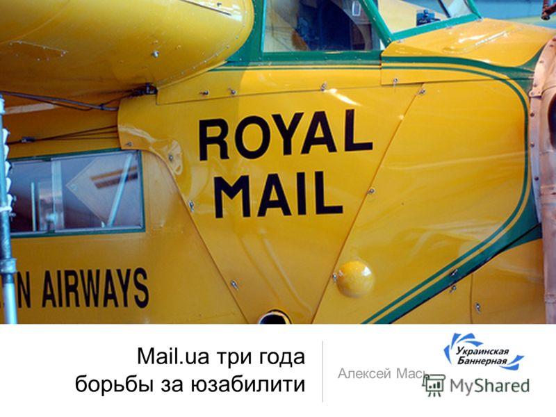 Mail.ua три года борьбы за юзабилити Алексей Мась