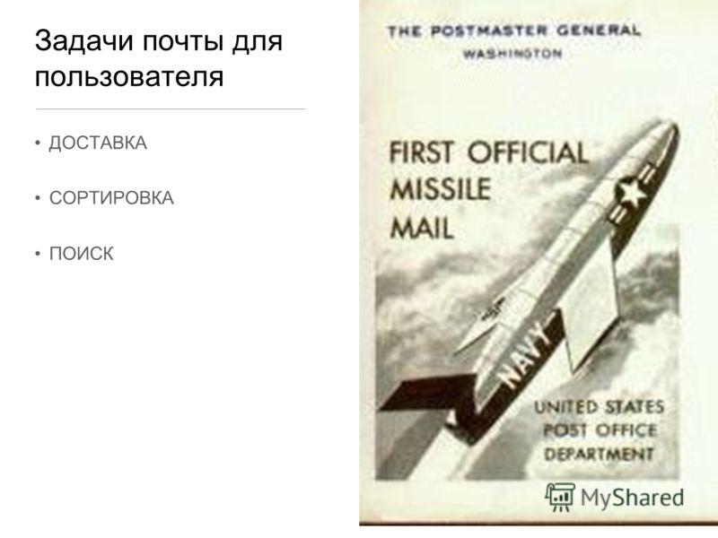 Задачи почты для пользователя ДОСТАВКА СОРТИРОВКА ПОИСК