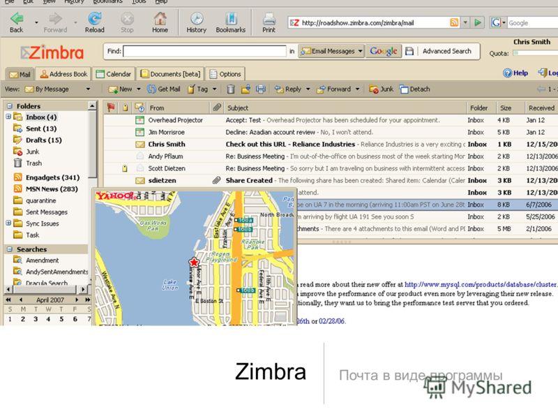 Zimbra Почта в виде программы