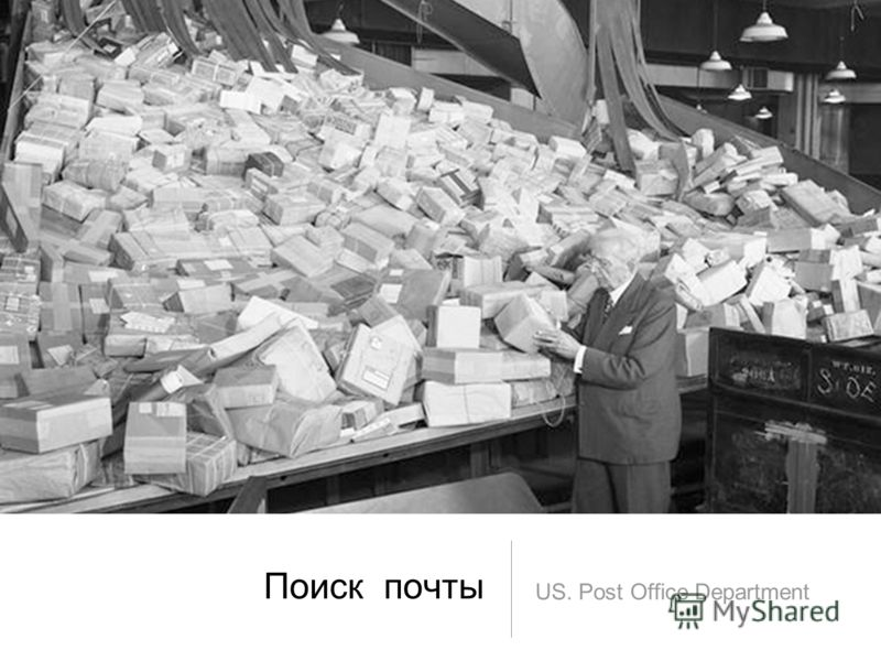 Поиск почты US. Post Office Department