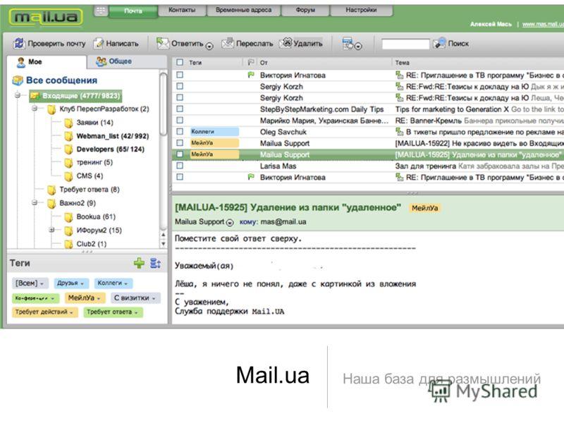 Mail.ua Наша база для размышлений