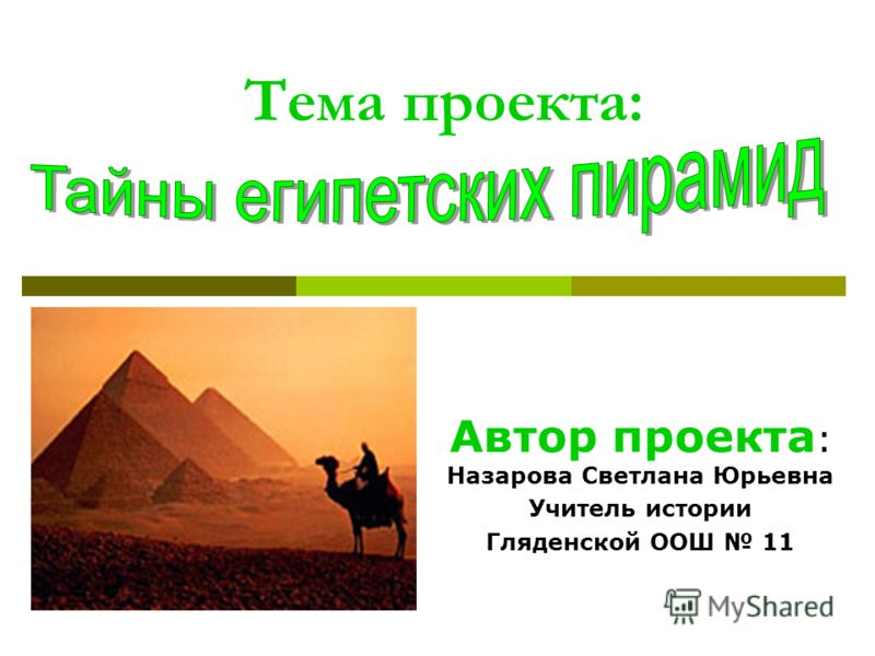 Тема проекта: Автор проекта : Назарова Светлана Юрьевна Учитель истории Гляденской ООШ 11