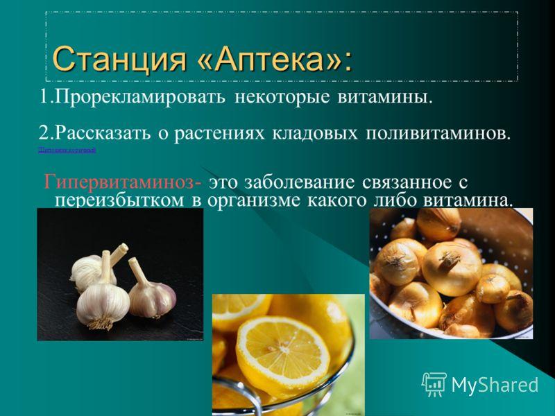 Станция «Аптека»: 1.Прорекламировать некоторые витамины. 2.Рассказать о растениях кладовых поливитаминов. Шиповник коричный Гипервитаминоз- это заболевание связанное с переизбытком в организме какого либо витамина.