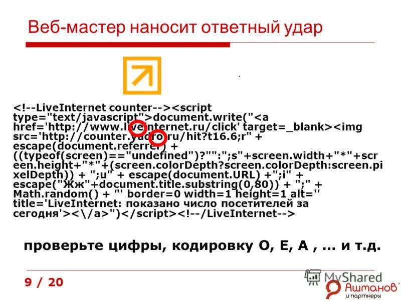 Веб-мастер наносит ответный удар document.write( ) проверьте цифры, кодировку О, Е, А, … и т.д.. 9 / 20