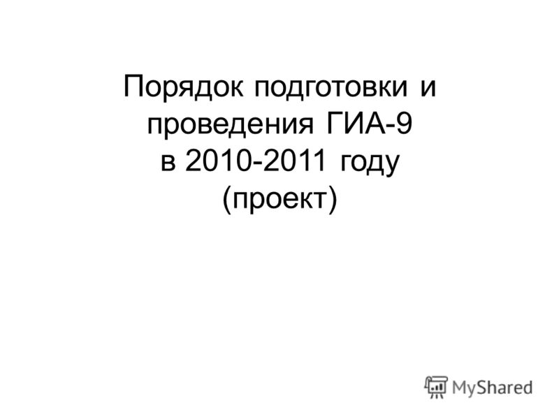 Порядок подготовки и проведения ГИА-9 в 2010-2011 году (проект)