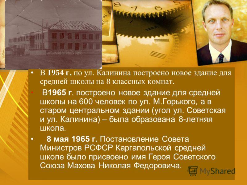 В 1954 г. по ул. Калинина построено новое здание для средней школы на 8 классных комнат. В1965 г. построено новое здание для средней школы на 600 человек по ул. М.Горького, а в старом центральном здании (угол ул. Советская и ул. Калинина) – была обра