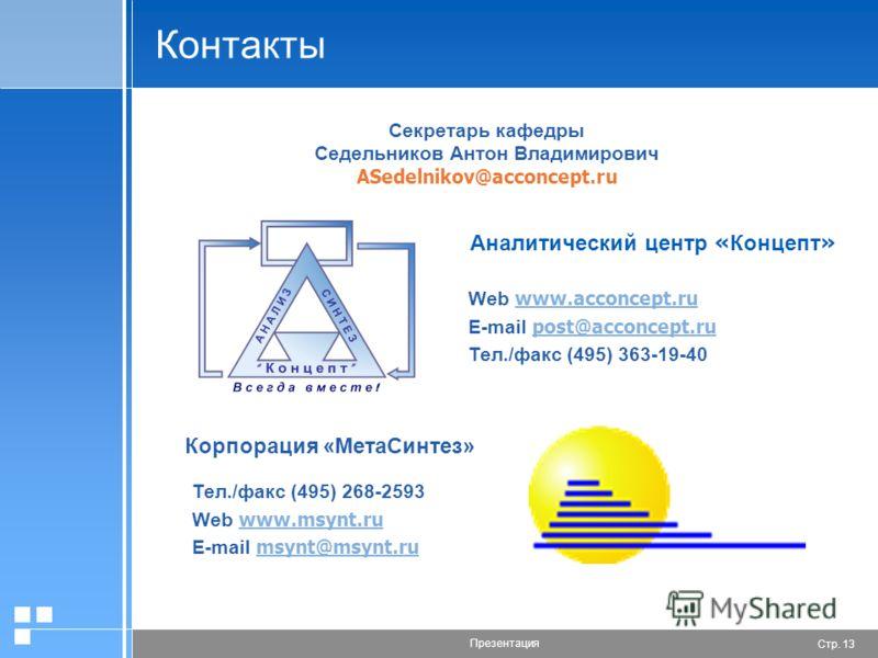 Стр. 13 Презентация Контакты Аналитический центр « Концепт » Корпорация «МетаСинтез» Тел./факс (495) 268-2593 Web www.msynt.ruwww.msynt.ru E-mail msynt@msynt.rumsynt@msynt.ru Web www.acconcept.ruwww.acconcept.ru E-mail post@acconcept.rupost@acconcept