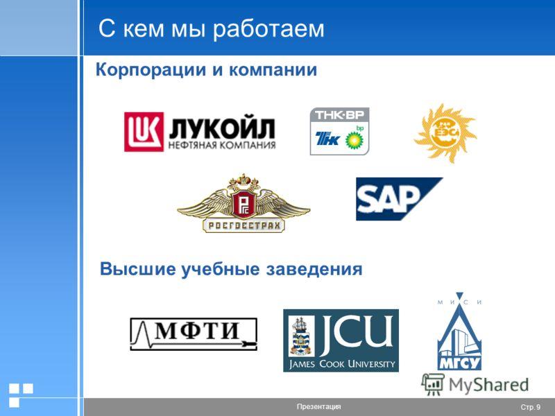 Стр. 9 Презентация С кем мы работаем Корпорации и компании Высшие учебные заведения
