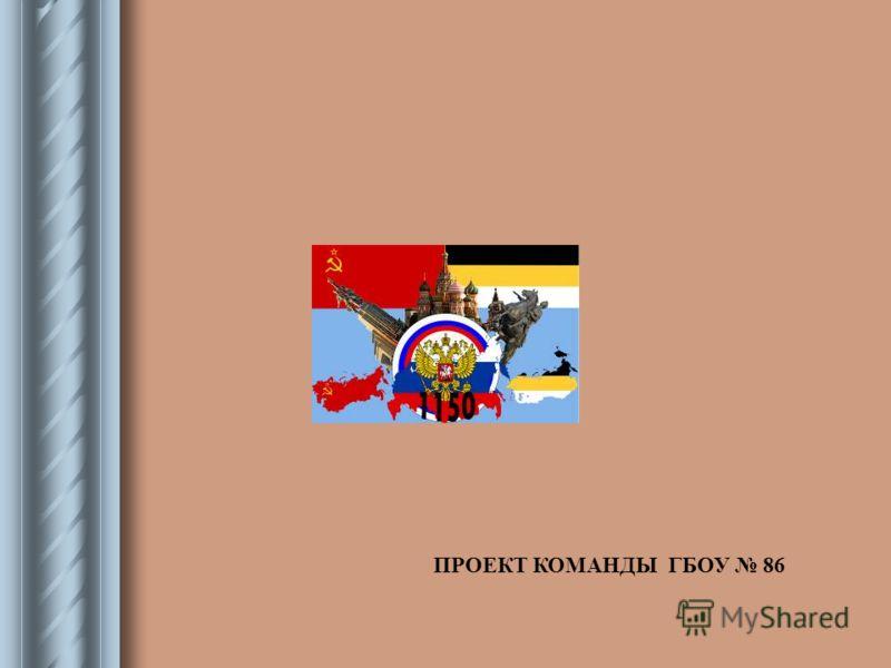 ПРОЕКТ КОМАНДЫ ГБОУ 86