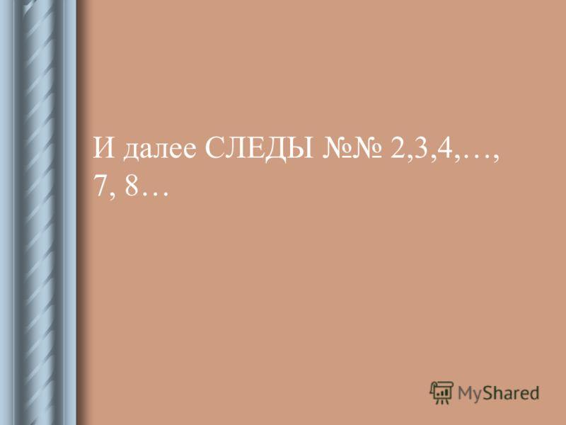 И далее СЛЕДЫ 2,3,4,…, 7, 8…