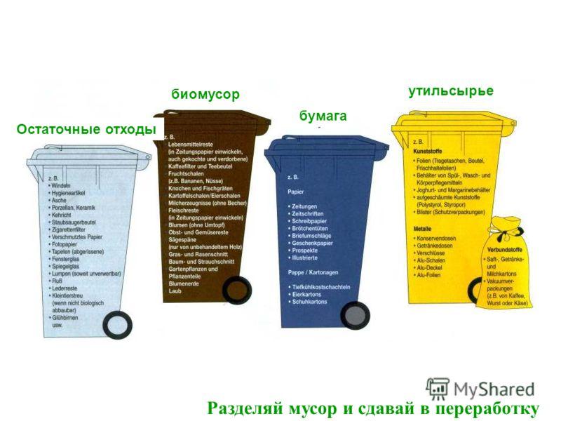 Разделяй мусор и сдавай в переработку биомусор бумага утильсырье Остаточные отходы