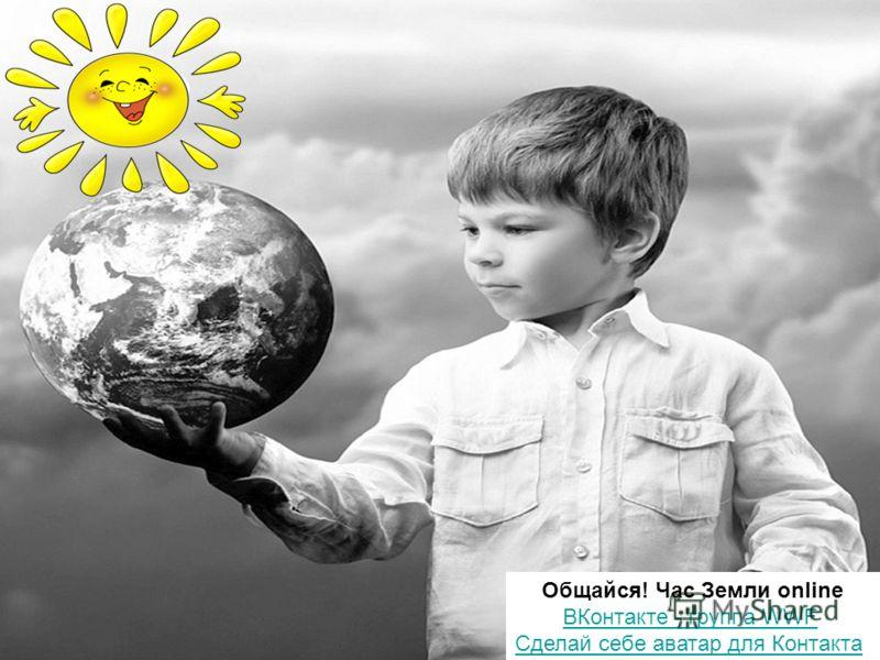 Общайся! Час Земли online ВКонтакте - группа WWF Cделай себе аватар для Контакта