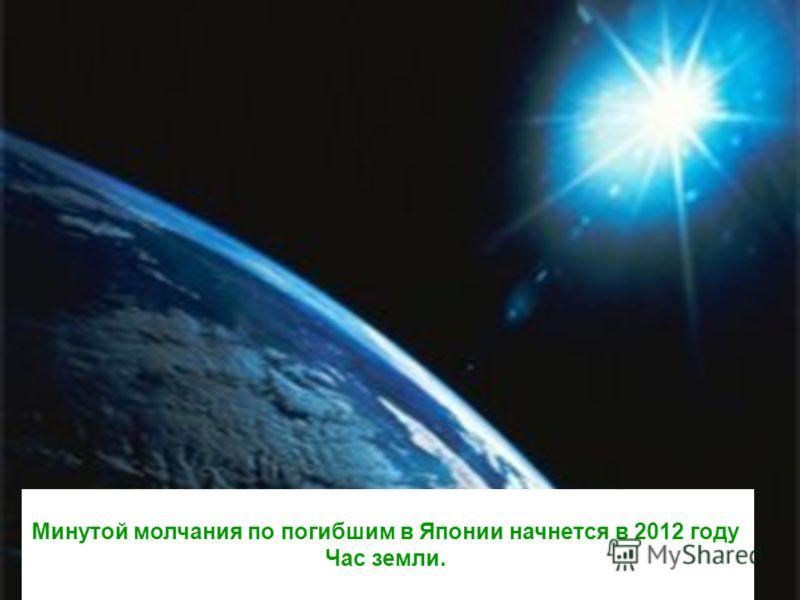 Минутой молчания по погибшим в Японии начнется в 2012 году Час земли.