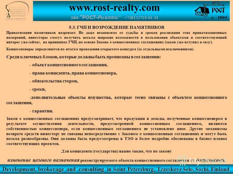 Development, brokerage and consulting in Saint-Petersburg, Tzarskoye Selo, Sochi, Finland www.rost-realty.com зао