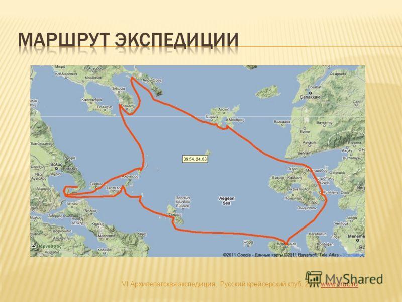 VI Архипелагская экспедиция, Русский крейсерский клуб, 2011 www.cruc.ruwww.cruc.ru
