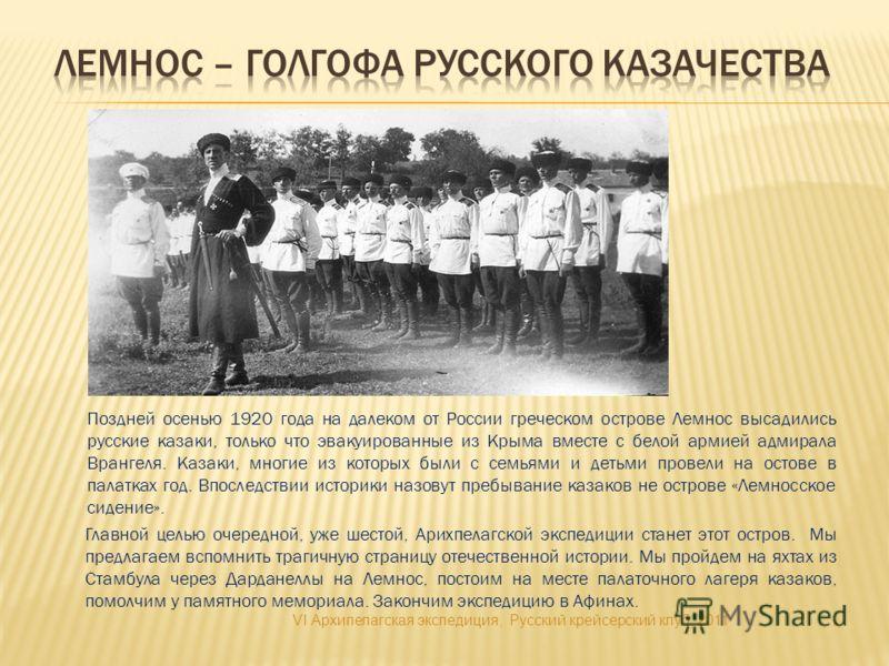 Поздней осенью 1920 года на далеком от России греческом острове Лемнос высадились русские казаки, только что эвакуированные из Крыма вместе с белой армией адмирала Врангеля. Казаки, многие из которых были с семьями и детьми провели на остове в палатк