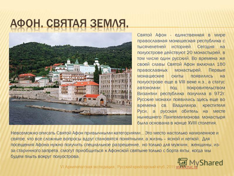 Святой Афон - единственная в мире православная монашеская республика с тысячелетней историей. Сегодня на полуострове действуют 20 монастырей, в том числе один русский. Во времена же своей славы Святой Афон включал 180 православных монастырей. Первые