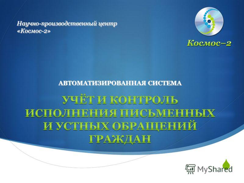 Научно-производственный центр «Космос-2» АВТОМАТИЗИРОВАННАЯ СИСТЕМА