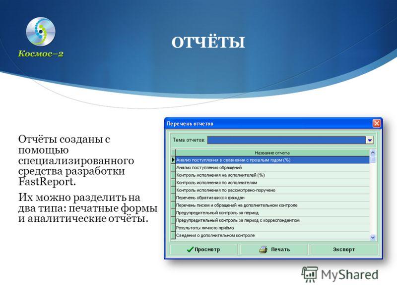 Отчёты созданы с помощью специализированного средства разработки FastReport. Их можно разделить на два типа: печатные формы и аналитические отчёты. ОТЧЁТЫ