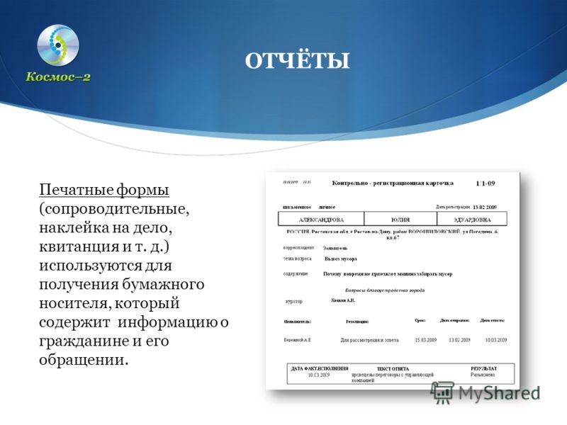 Печатные формы (сопроводительные, наклейка на дело, квитанция и т. д.) используются для получения бумажного носителя, который содержит информацию о гражданине и его обращении. ОТЧЁТЫ