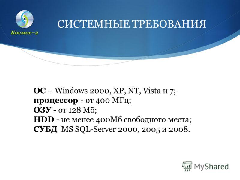 ОС – Windows 2000, XP, NT, Vista и 7; процессор - от 400 МГц; ОЗУ - от 128 Мб; HDD - не менее 400Мб свободного места; СУБД MS SQL-Server 2000, 2005 и 2008. СИСТЕМНЫЕ ТРЕБОВАНИЯ