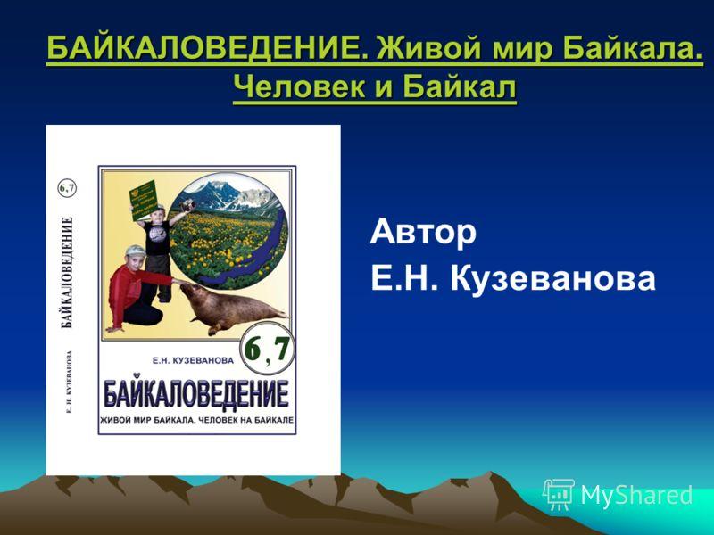 БАЙКАЛОВЕДЕНИЕ. Живой мир Байкала. Человек и Байкал Автор Е.Н. Кузеванова