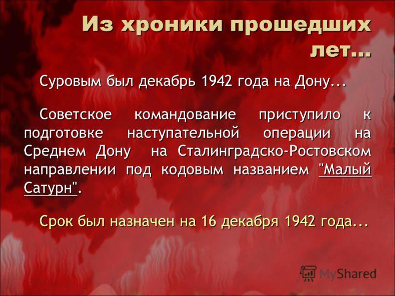 Суровым был декабрь 1942 года на Дону... Советское командование приступило к подготовке наступательной операции на Среднем Дону на Сталинградско-Ростовском направлении под кодовым названием