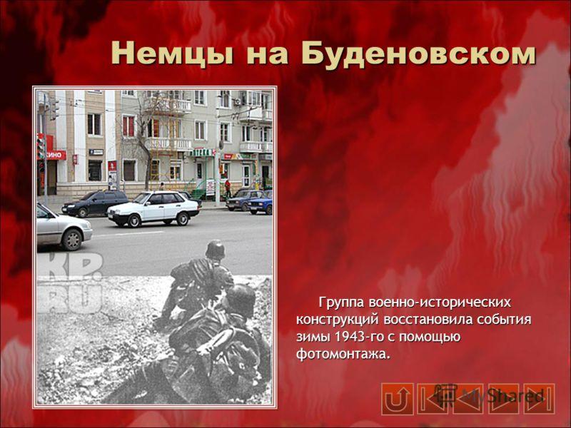 Немцы на Буденовском Группа военно-исторических конструкций восстановила события зимы 1943-го с помощью фотомонтажа.
