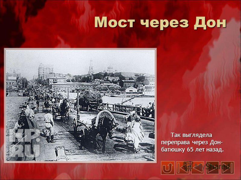 Мост через Дон Так выглядела переправа через Дон- батюшку 65 лет назад.
