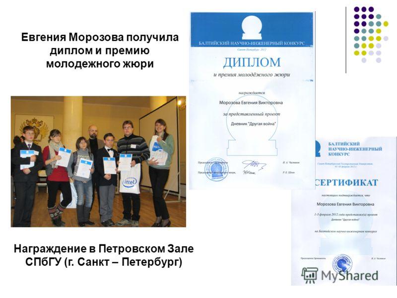 Евгения Морозова получила диплом и премию молодежного жюри Награждение в Петровском Зале СПбГУ (г. Санкт – Петербург)