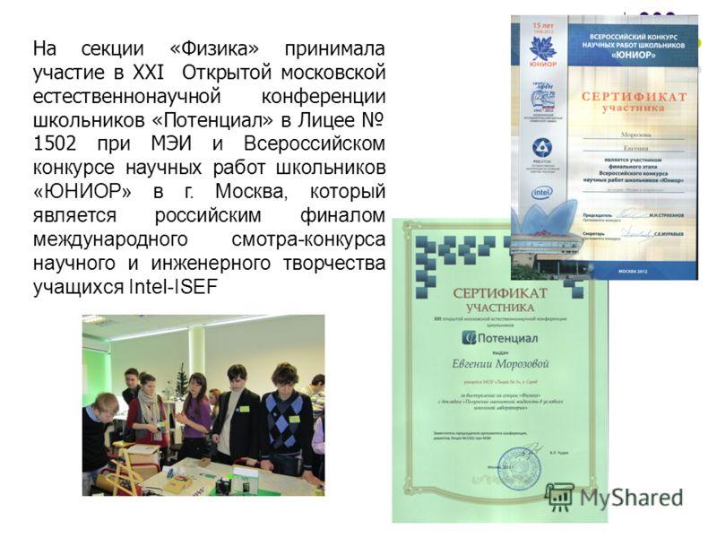 На секции «Физика» принимала участие в XXI Открытой московской естественнонаучной конференции школьников «Потенциал» в Лицее 1502 при МЭИ и Всероссийском конкурсе научных работ школьников «ЮНИОР» в г. Москва, который является российским финалом между