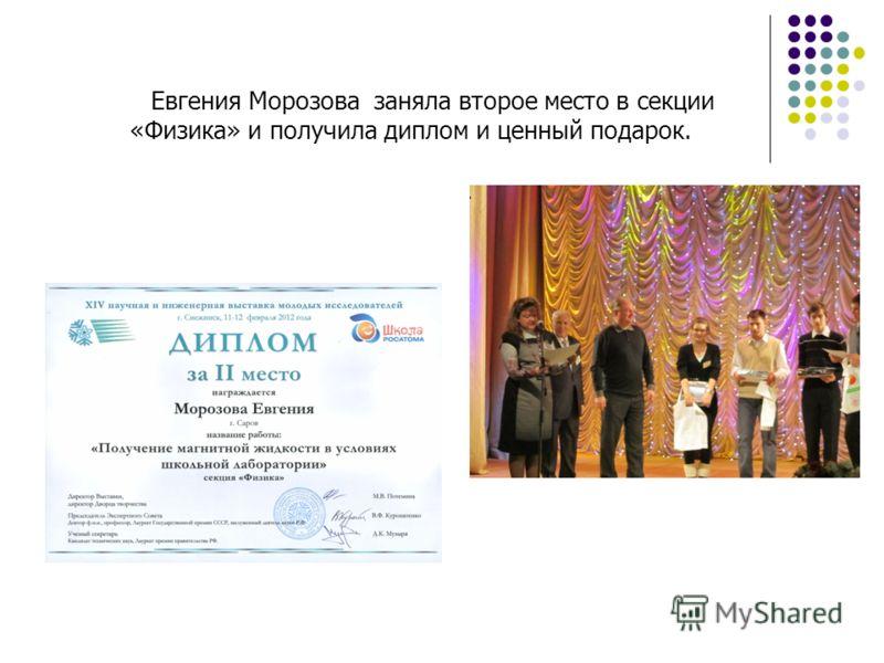 Евгения Морозова заняла второе место в секции «Физика» и получила диплом и ценный подарок.