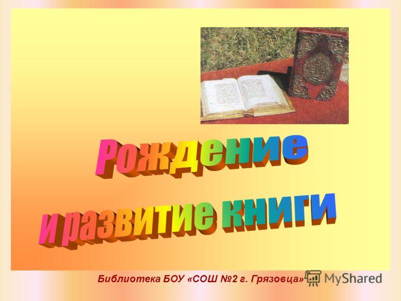 Библиотека БОУ «СОШ 2 г. Грязовца»