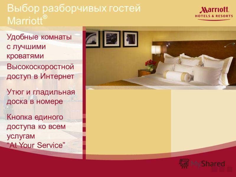 Внимательное согласованное обслуживание At Your Service Превосходное ресторанное обслуживание в номерах Сервис 24 часа в сутки