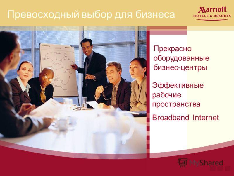 Идеальное сочетание: - для работы и отдыха - расслабиться и набраться сил - исключительное внимание и обслуживание Превосходный выбор для деловых людей