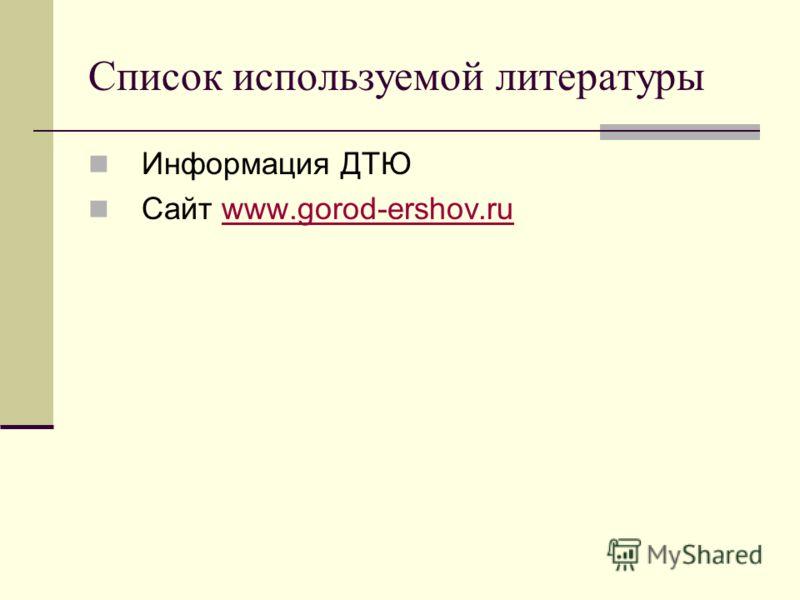 Список используемой литературы Информация ДТЮ Сайт www.gorod-ershov.ru