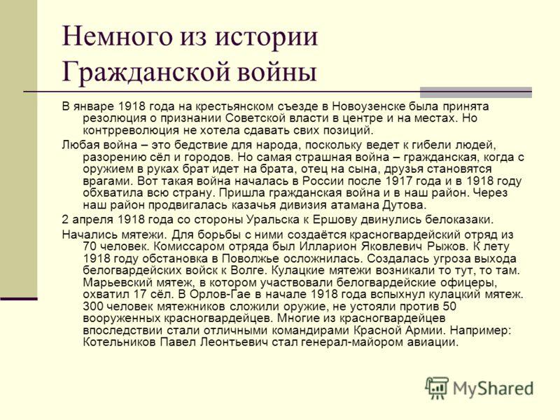 Немного из истории Гражданской войны В январе 1918 года на крестьянском съезде в Новоузенске была принята резолюция о признании Советской власти в центре и на местах. Но контрреволюция не хотела сдавать свих позиций. Любая война – это бедствие для на