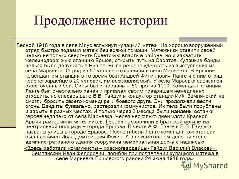 Продолжение истории Весной 1918 года в селе Миус вспыхнул кулацкий мятеж. Но хорошо вооруженный отряд быстро подавил мятеж без всякой помощи. Мятежники ставили своей целью не только свергнуть Советскую власть в районе, но и захватить железнодорожную