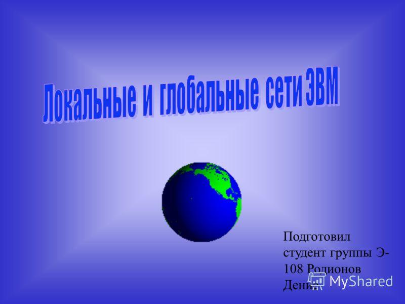 Подготовил студент группы Э- 108 Родионов Денис