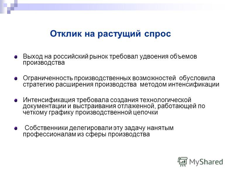 Отклик на растущий спрос Выход на российский рынок требовал удвоения объемов производства Ограниченность производственных возможностей обусловила стратегию расширения производства методом интенсификации Интенсификация требовала создания технологическ