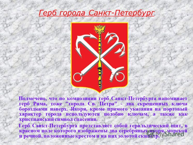 Герб города Санкт-Петербург Подмечено, что по композиции герб Санкт-Петербурга напоминает герб Рима, тоже