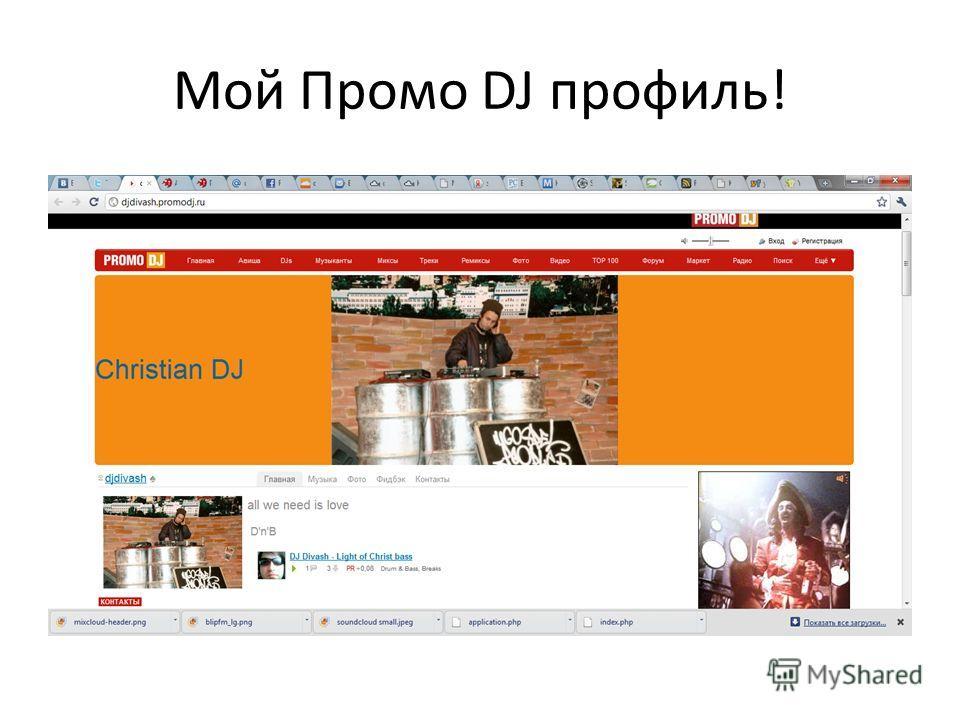Moй Промо DJ профиль!