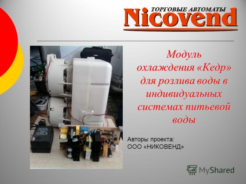 Модуль охлаждения «Кедр» для розлива воды в индивидуальных системах питьевой воды Авторы проекта: ООО «НИКОВЕНД»