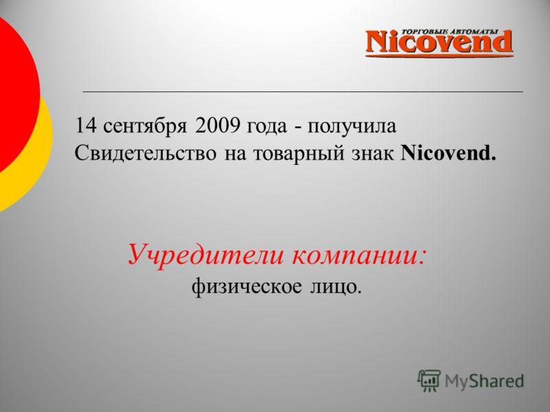 Учредители компании: физическое лицо. 14 сентября 2009 года - получила Свидетельство на товарный знак Nicovend.