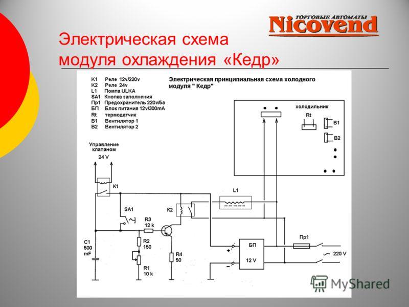 Электрическая схема модуля охлаждения «Кедр»