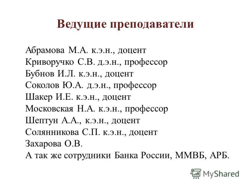 Ведущие преподаватели Абрамова М.А. к.э.н., доцент Криворучко С.В. д.э.н., профессор Бубнов И.Л. к.э.н., доцент Соколов Ю.А. д.э.н., профессор Шакер И.Е. к.э.н., доцент Московская Н.А. к.э.н., профессор Шептун А.А., к.э.н., доцент Солянникова С.П. к.