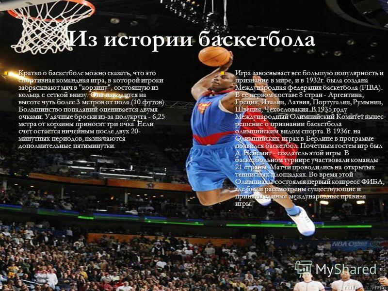 БАСКЕТБОЛ Подвижные игры, как одно из средств подготовки юных баскетболистов.